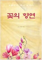 [합본] 꽃의 향연 (전5권/완결)
