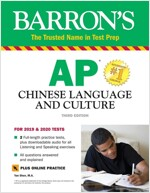 AP Chinese Language and Culture: With Downloadable Audio (Paperback, 3)