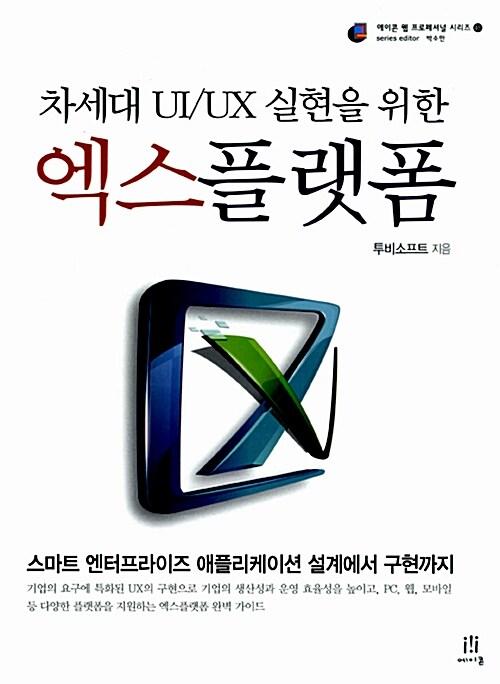 차세대 UI/UX 실현을 위한 엑스플랫폼
