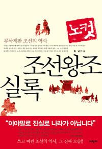 (노컷) 조선왕조실록  : 무삭제판 조선의 역사