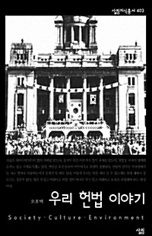 우리 헌법 이야기 - 살림지식총서 403
