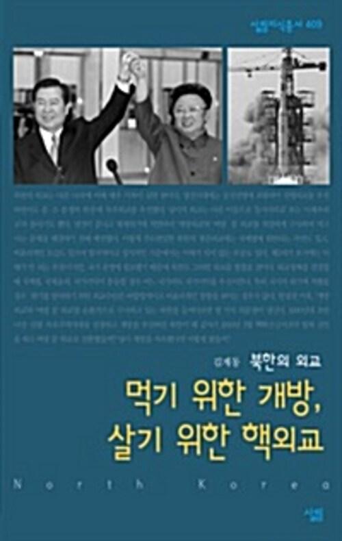 먹기 위한 개방 살기 위한 핵외교 - 살림지식총서 409