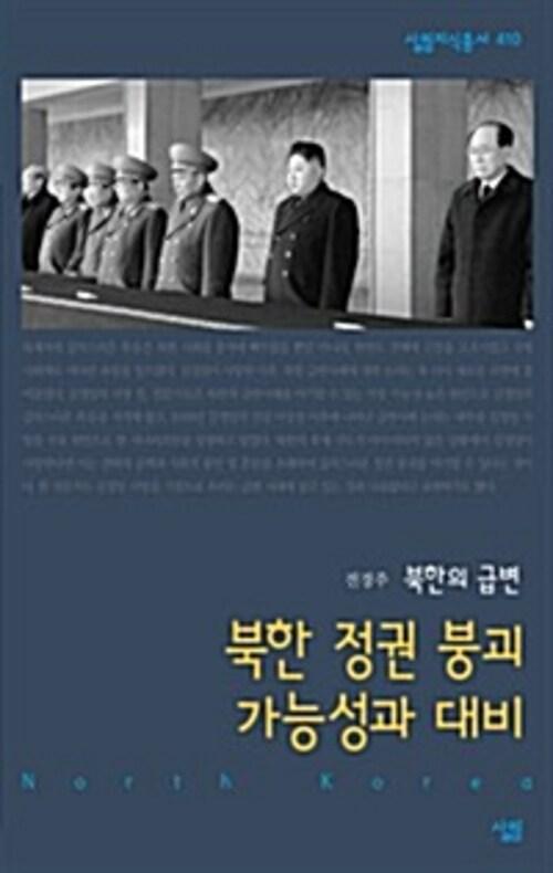 북한 정권 붕괴 가능성과 대비 - 살림지식총서 410