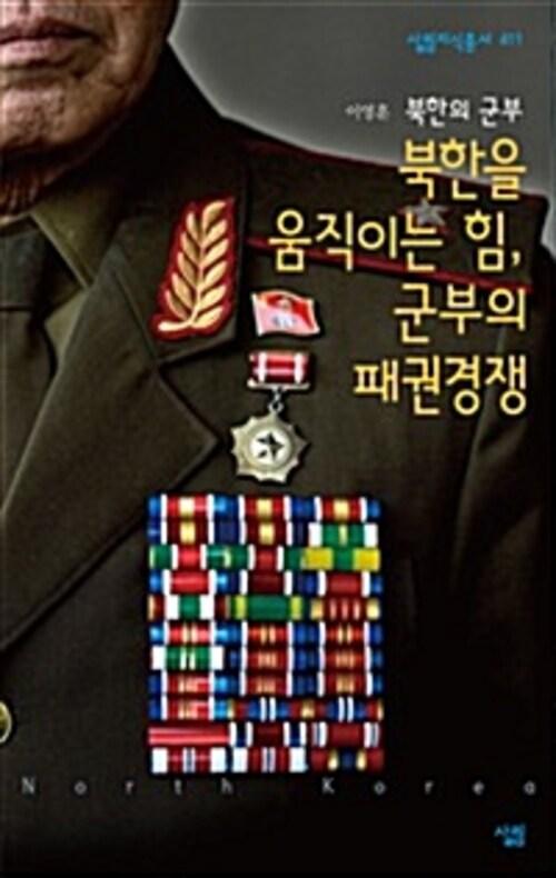 북한을 움직이는 힘 군부의 패권 전쟁 - 살림지식총서 411
