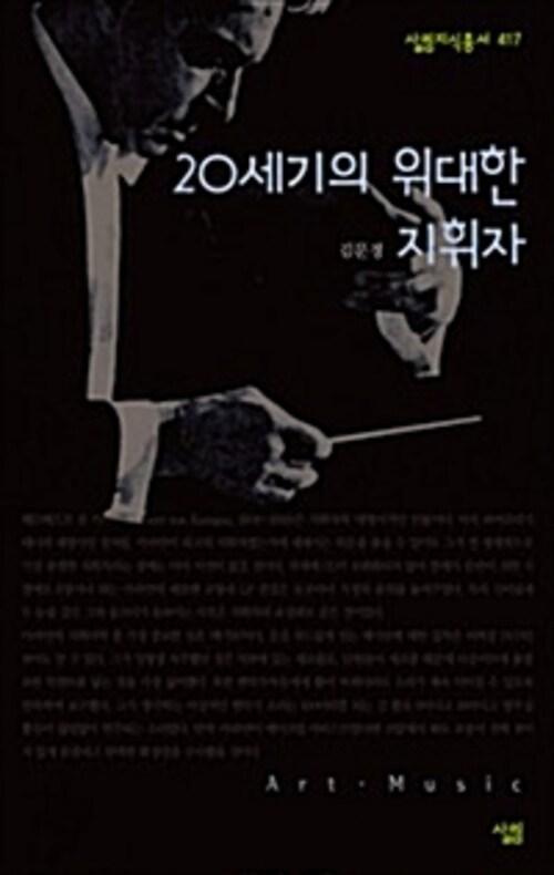 20세기의 위대한 지휘자 - 살림지식총서 417