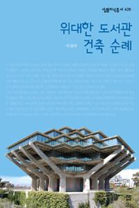 위대한 도서관 건축 순례