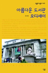 아름다운 도서관 오디세이