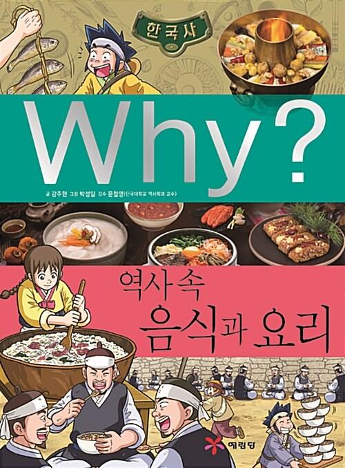 Why? 역사 속 음식과 요리