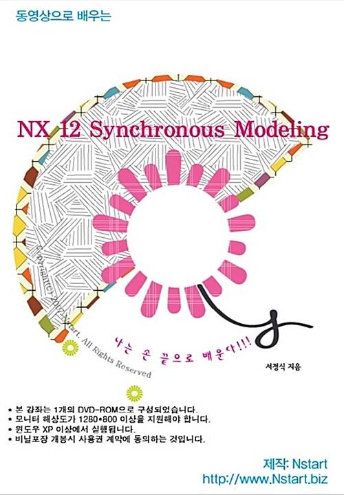 [DVD] 동영상으로 배우는 NX 12 Synchronous Modeling - DVD 1장