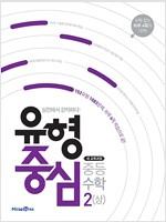 유형중심 중등 수학 2 (상) (2019년)