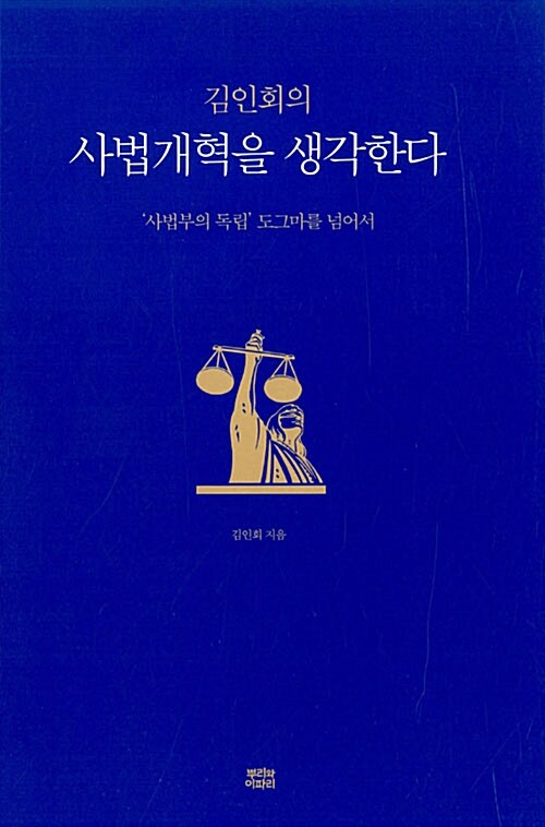 [중고] 김인회의 사법개혁을 생각한다