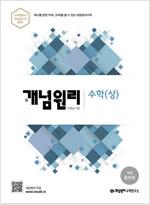 개념원리 고등 수학 (상) (2020년용)