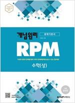 개념원리 RPM 문제기본서 고등수학 수학 (상) (2019년)