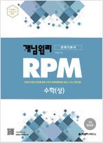 개념원리 RPM 문제기본서 고등수학 수학 (상) (2020년용)