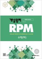 개념원리 RPM 문제기본서 고등수학 수학 (하) (2019년)