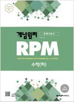 개념원리 RPM 문제기본서 고등수학 수학 (하) (2020년용)