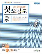 첫 오감도 고등 국어 (2019년)