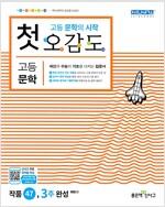 첫 오감도 고등 문학 (2019년)