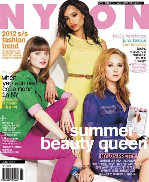 나일론 Nylon 2012.6