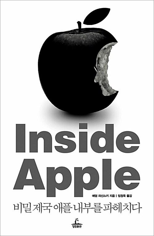 인사이드 애플 Inside Apple