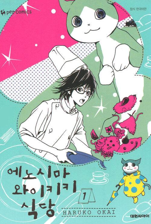 [고화질] 에노시마 와이키키 식당 01