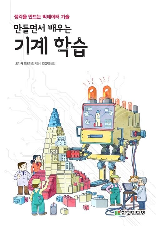 만들면서 배우는 기계 학습