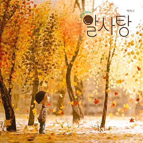 알사탕 (Special Edition)