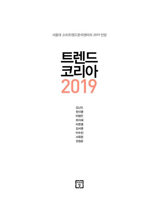 트렌드 코리아 2019 : 서울대 소비트렌드분석센터의 2019 전망