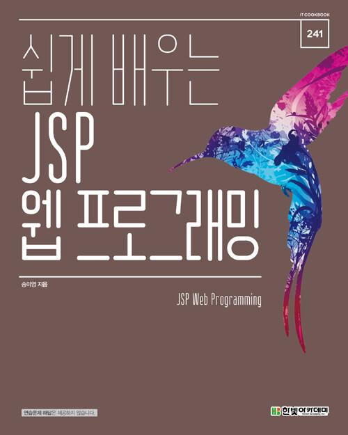 (쉽게 배우는) JSP 웹 프로그래밍