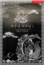 [세트] 여우님 여우님 (총2권/완결)