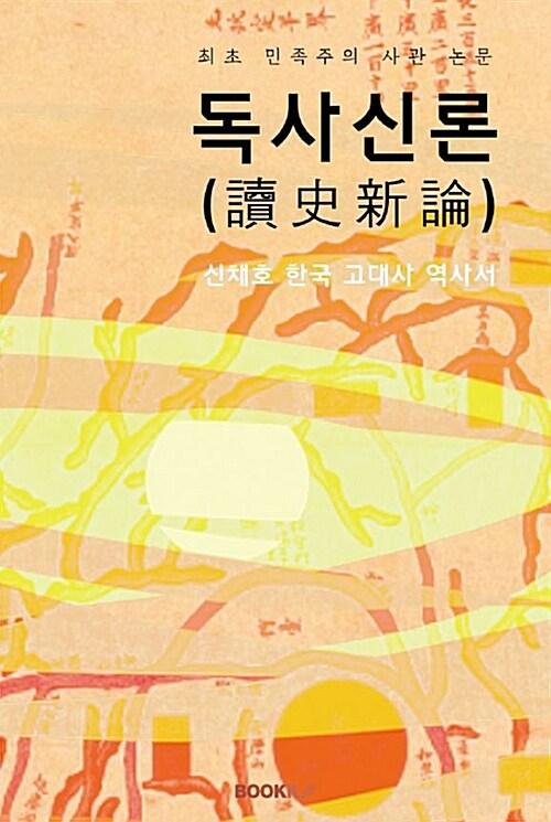 [POD] 독사신론 (讀史新論)