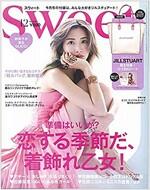 Sweet(スウィ-ト) 2018年 12月號