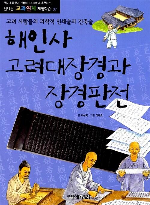 해인사 고려대장경과 장경판전 : 고려 사람들의 과학적 인쇄술과 건축술