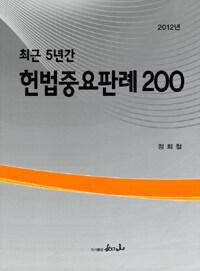 (최근 5년간) 헌법중요판례 200 2012년판