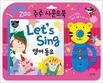 주주 사운드북 Let's Sing 영어 동요