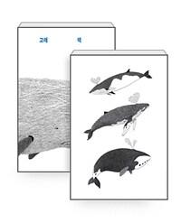 [세트] 고래 책 + 밍크고래, 혹등고래, 북극고래 포스터 (지관통 포장)