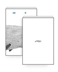 [세트] 고래 책 + 향고래 포스터 (지관통 포장)