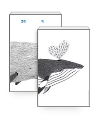 [세트] 고래 책 + 밍크고래 포스터 (지관통 포장)