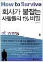 [중고] 회사가 붙잡는 사람들의 1% 비밀 (자기계발/2)