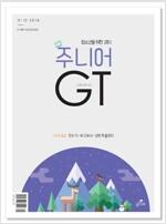 주니어 GT 2018.11.12