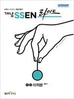 개념 SSEN 쎈 라이트 미적분 (2020년용)