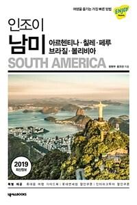 인조이 남미 : 아르헨티나, 칠레, 페루, 브라질, 볼리비아 (2019)