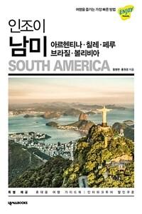 인조이 남미 : 아르헨티나, 칠레, 페루, 브라질, 볼리비아