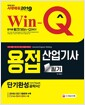 2019 Win-Q(윙크) 용접산업기사 필기 단기완성