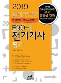 2019 E90-1 전기기사 필기