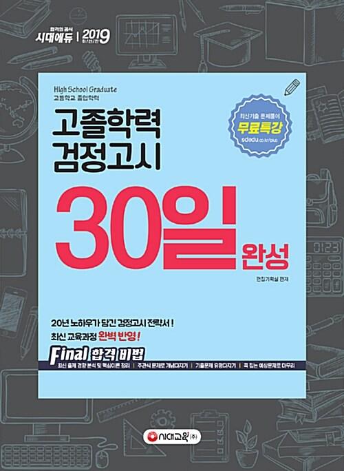 2019 고졸학력 검정고시 30일 완성