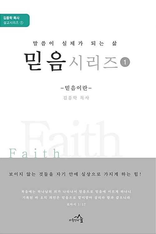 믿음시리즈 1
