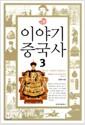 [중고] 이야기 중국사1~3 (전3권)