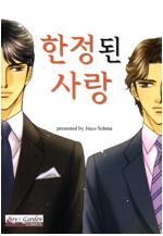[고화질] [B-가든] 한정된 사랑
