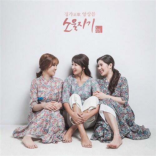 정가앙상블 소울지기 - 정규 1집 정가앙상블 Soul지기